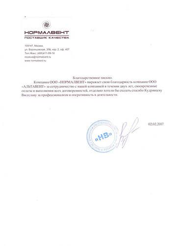 Отзыв о компании Альтавент