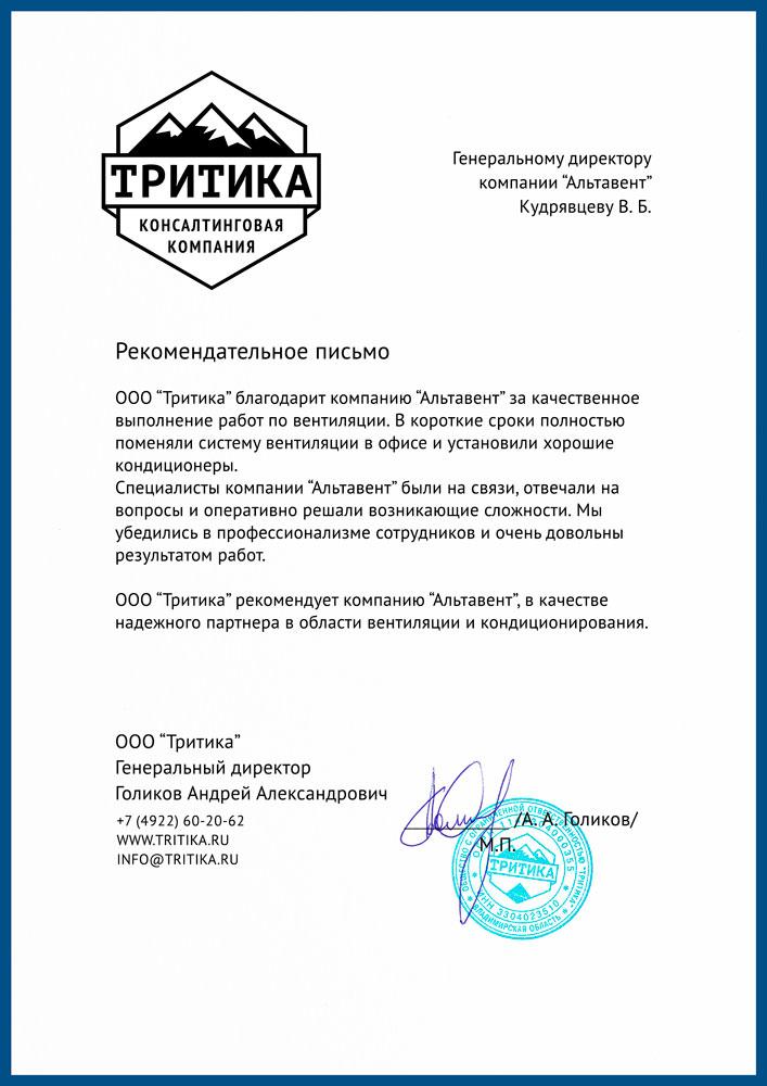Рекомендательное письмо компании занимающейся вентиляцией в Москве